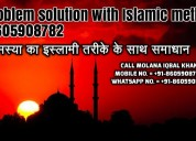 Muslim amal to get someone back in 3 days +91-8605