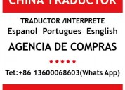 Interprete e traductor espanol-chino en shenzhen