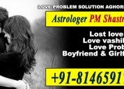 Love life problem solution | call now +91-81465917