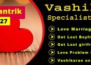 Best vashikaran specialist  | +91–9163443027