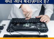 Laptop repairing course in sirsa haryana