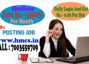 Earn rs. 35000/- per month from an online job
