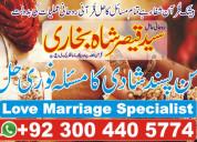 Mohabbat ka shaitani taweez, amil baba in karachi